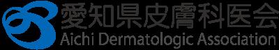愛知県皮膚科医会